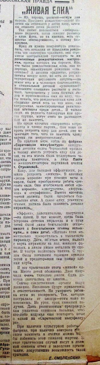 поволжс правда 1929-01-20.JPG