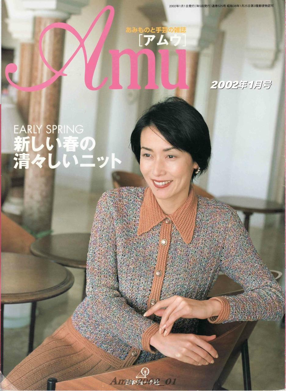 Альбом по вязанию «Amu Knit trend №1,5,11 — 2002»