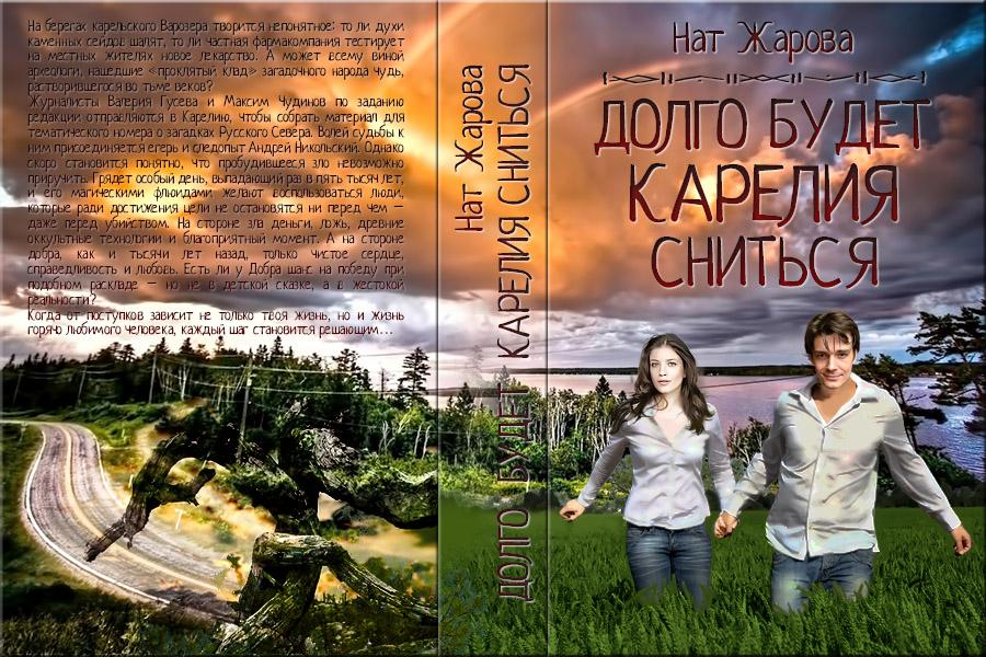 """Н. Жарова """"Карелия..."""""""