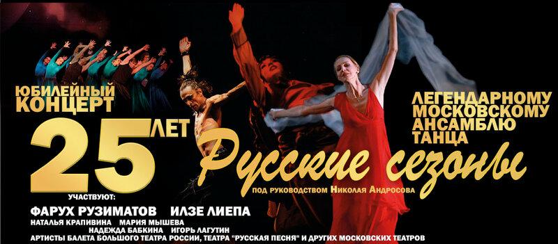 25-let-Ansamblyu-tantsa---Russkie-sezonyi--.jpg