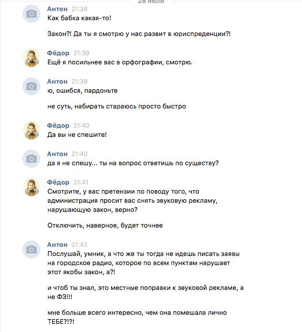 Антон Боб, 2.png
