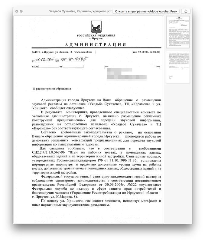 Усадьба Сукачёва, Карамель, Урицкого (01).png