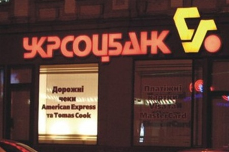 ВЗапорожской области бывшая босс  банка убежала  сденьгами клиентов