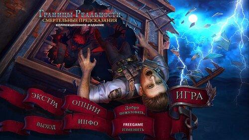 Границы реальности 2: Смертельные Предсказания. Коллекционное издание | Edge of Reality 2: Lethal Predictions CE (Rus)