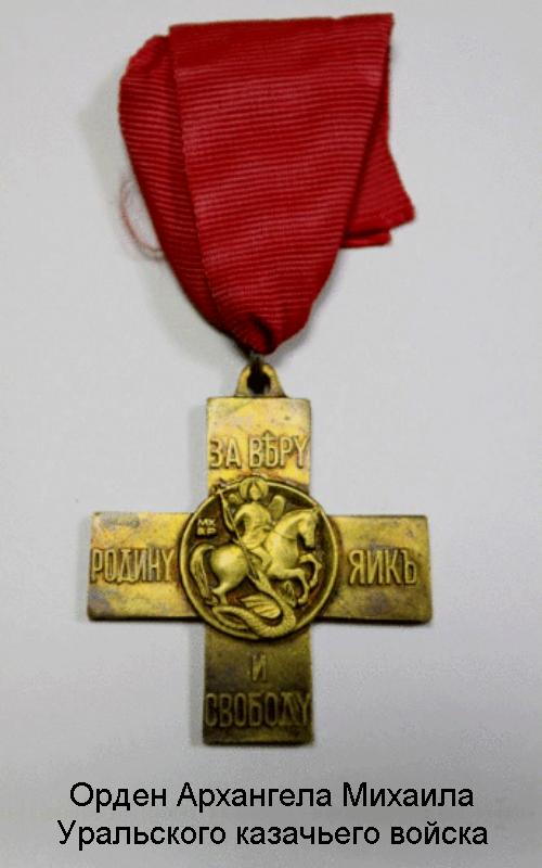 2-13 Орден Архангела Михаила Уральского казачьего войска
