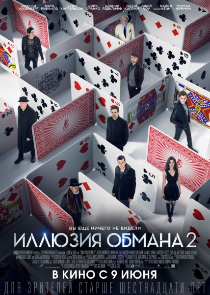 ������� ������ 2 / Now You See Me 2 (2016)