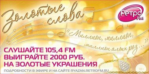 кластер Золотые_слова_1к2_июль.jpg