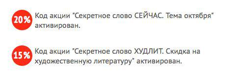 кодовое-секретное-слово-лабиринт-ру-скидка-акция-октябрь-ноябрь.png