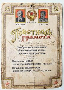 1941-1945 гг. Грамота на Военного Железнодорожника
