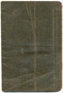 Паспортная книжка 0300