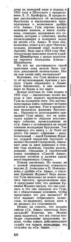 Вокруг света 1984-02_стр.62.jpg