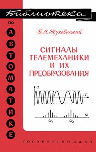 Серия: Библиотека по автоматике - Страница 4 0_1495bf_4ff93e03_orig