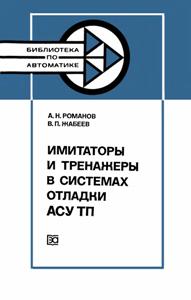 Серия: Библиотека по автоматике - Страница 27 0_15801f_269c0aa7_orig