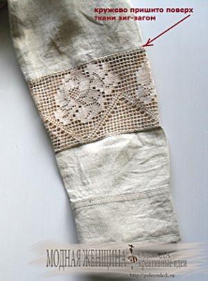 Переделка одежды. Удлиняем рукав Надшиваем рукав кружевом поверх изделия