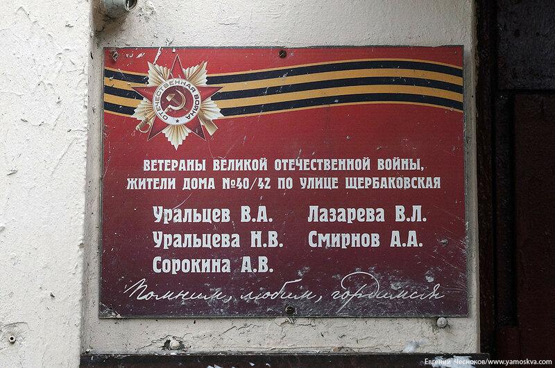 35. Щербаковская ул. д40. 24.09.16.01..jpg