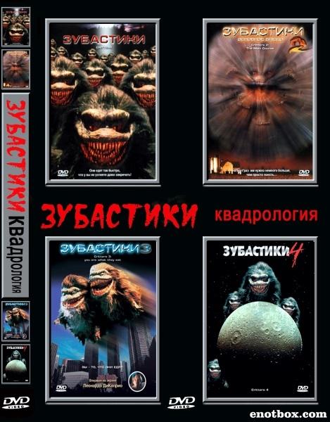 Зубастики (Коллекция) / Critters. The Collection / 1986-1992 / ПМ / WEB-DL (720p)