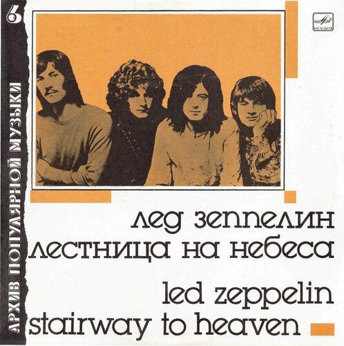 С60-27501-2. Led Zeppelin. Stairway To Heaven. (Архив поп-музыки-6) / mp3, 320