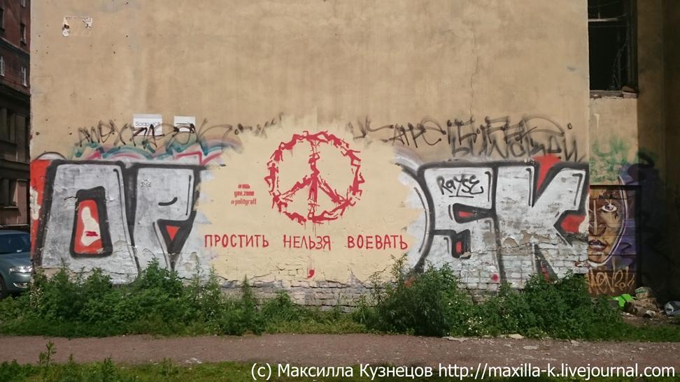 Антивоенное граффити