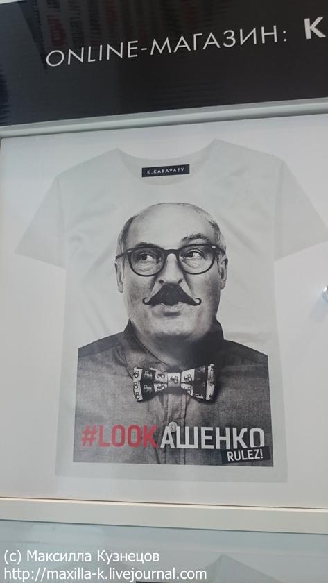 Lookашенко rulez