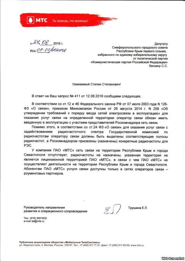 МТС официально открестился от Крыма