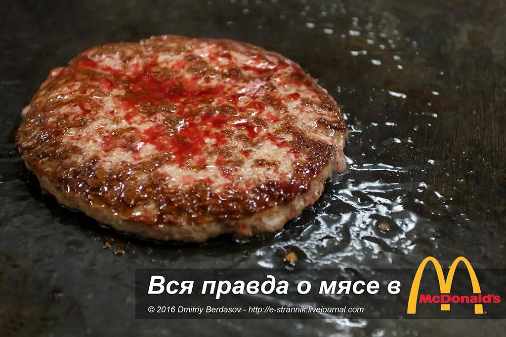 Вся правда о мясе в McDonald's