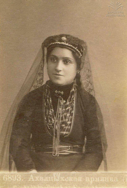 Армянка из Ахалцыха
