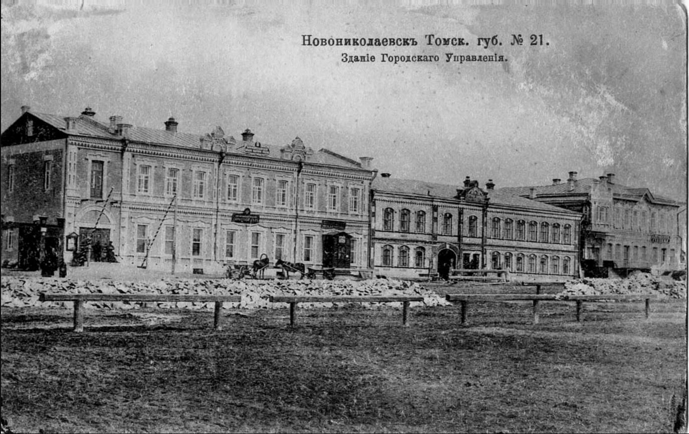 Здание Городского Управления