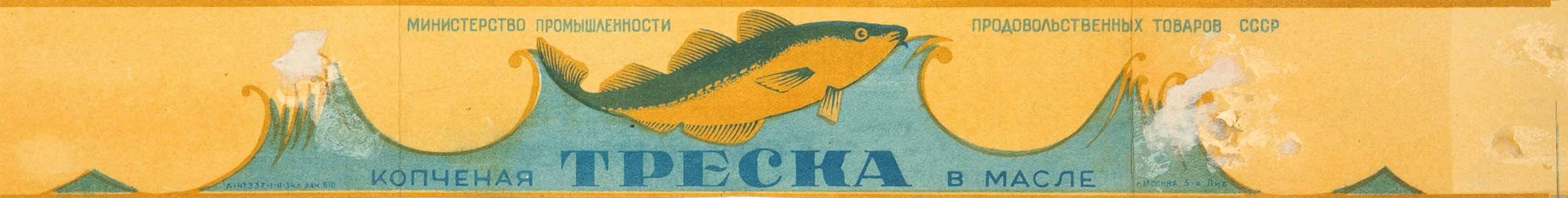 1954. Образец дизайна этикетки консервов «Треска копченая. В масле». Мин. пром-ти прод. товаров СССР