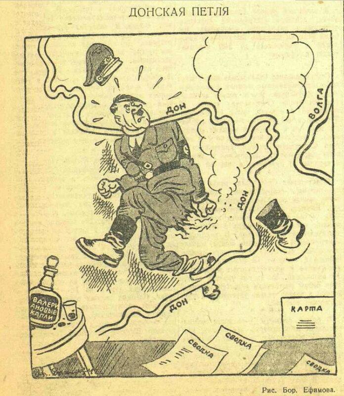 «Красная звезда», 27 декабря 1942 года