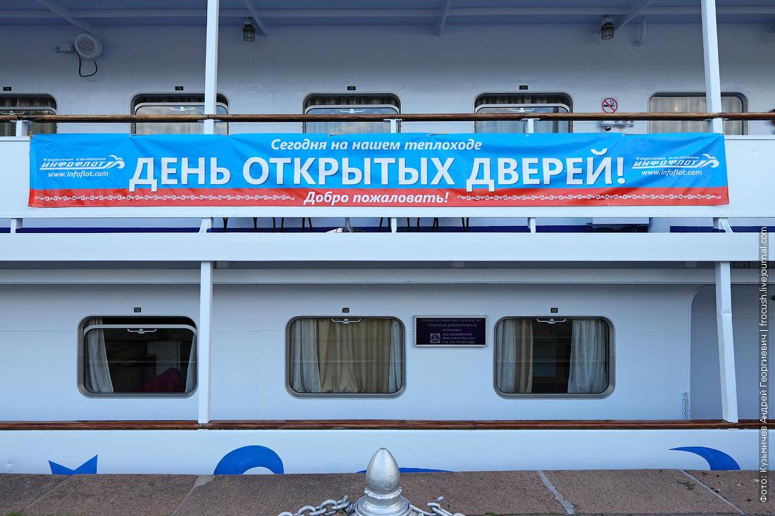 фото теплоход Дмитрий Фурманов день открытых дверей