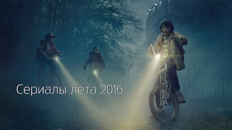 Сериалы лета 2016
