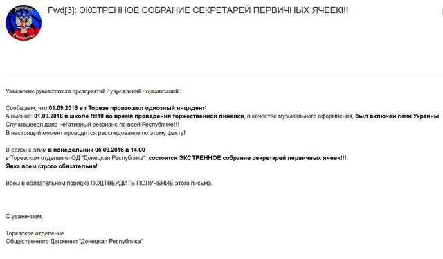 """На школьной линейке в оккупированном Торезе включили гимн Украины. Боевики обещают """"суровые последствия"""", - журналист. ФОТО"""