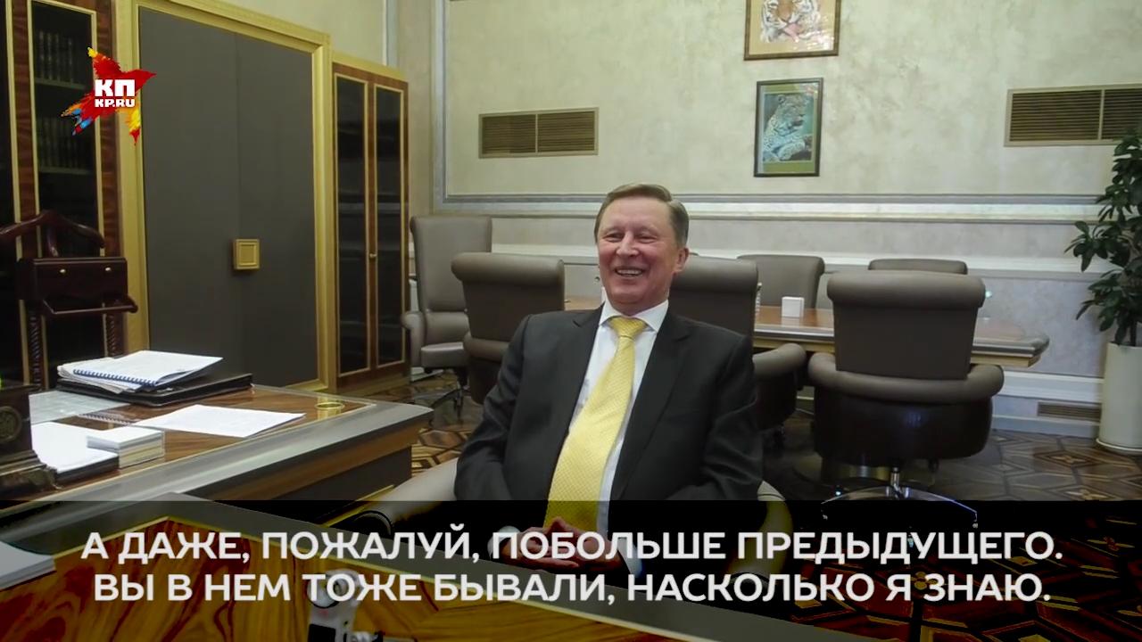 20161018_01-00-Сергей Иванов