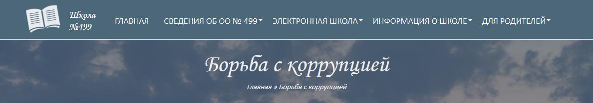 ГБОУ школа № 499 Красногвардейского района
