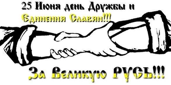25 июня День дружбы и единения славян. Крепкие руки