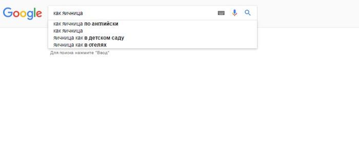 Не знаете толком, что ищите? Доверьтесь Гуглу и другим людям. Просто введите слово