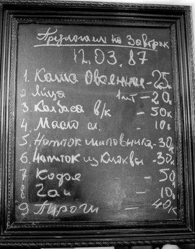 Меню первого в Москве частного ресторана «Кропоткинская, 36», 1987 год.