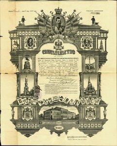 1913 Харьковская общая ремесленная управа, ремесленное свидетельство.