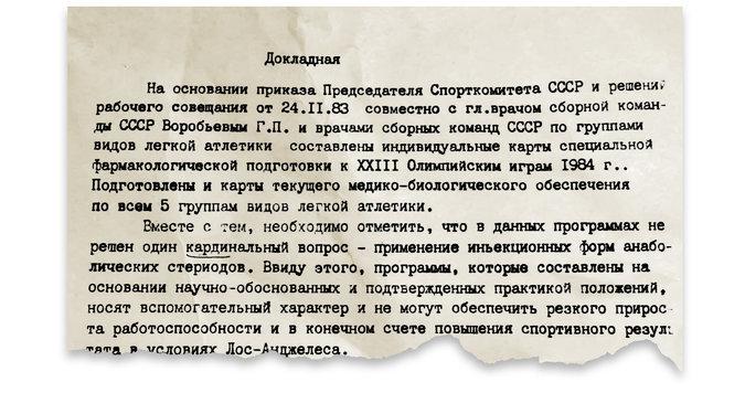 Советский доктор поведал одопинговой госпрограмме вСССР