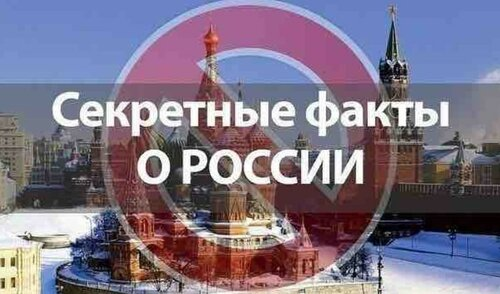 10 фактов о России, о которых вам не расскажут по телевизору