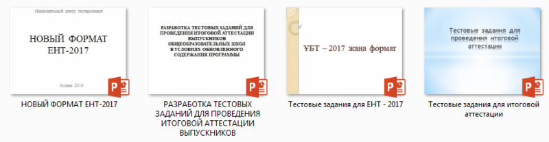 ЕНТ.png