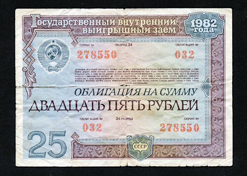 USSR treasury bond (1982)