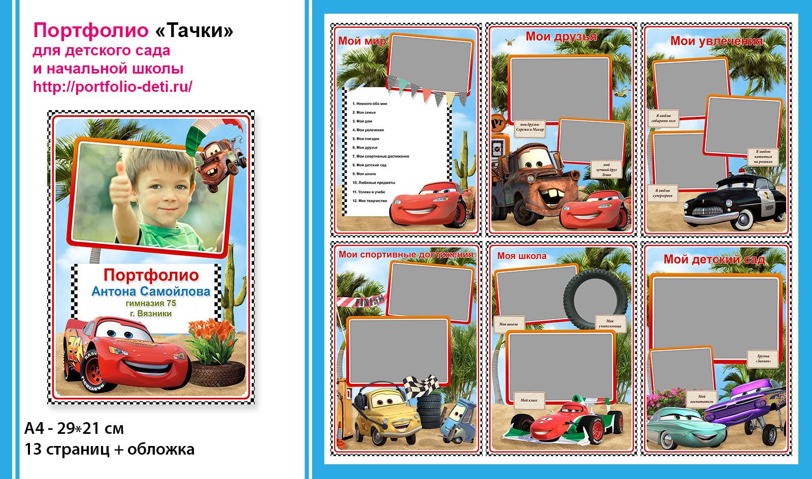 Шаблон портфолио для мальчика - дошкольника или ученика начальной школы