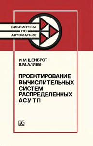 Серия: Библиотека по автоматике - Страница 28 0_1582b1_d0ca63ba_orig