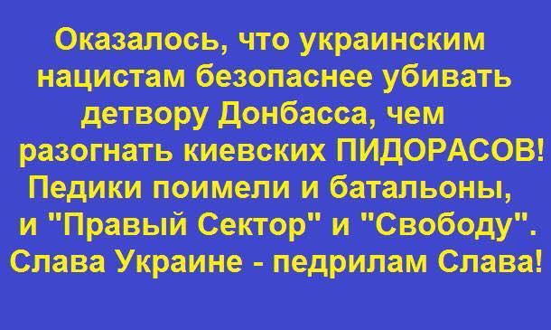 Слава Украине - педрилам Слава!