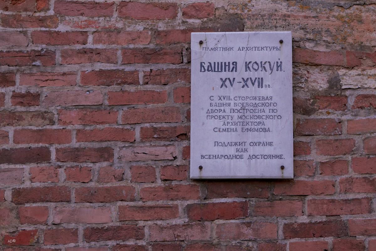 Башни и стены Новгородского Кремля