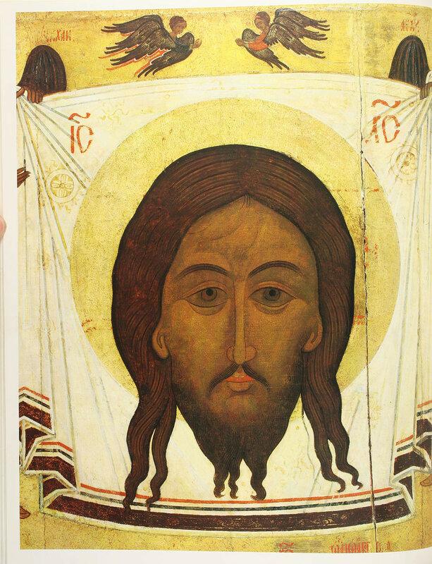Нерукотворный Образ Господа Иисуса Христа