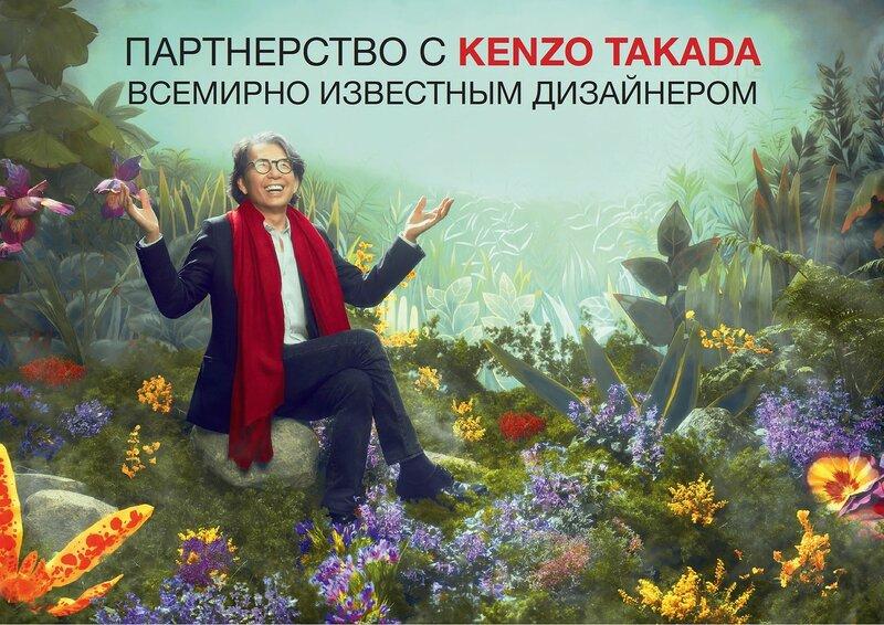 партнерство с KENZO TAKADA ВСЕМИРНО ИЗВЕСТНЫМ ДИЗАЙНЕРОМ