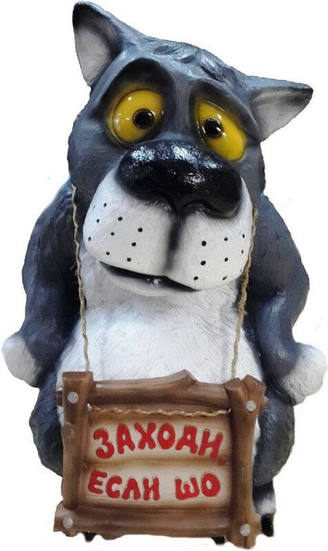 скульптура волка, скульптура волка щас спою