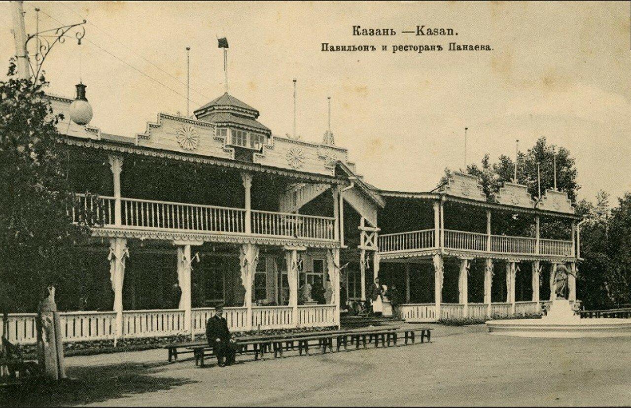 Павильон и ресторан Панаева